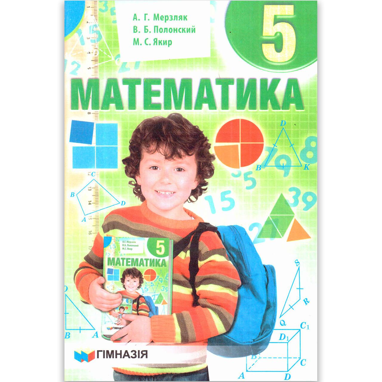 Учебник Математика 5 класс Авт: Мерзляк А. Полонский В. Якир М. Изд: Гімназія