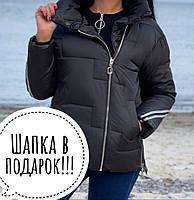 Красивая женская зимняя куртка+шапка в подарок,см.описание!