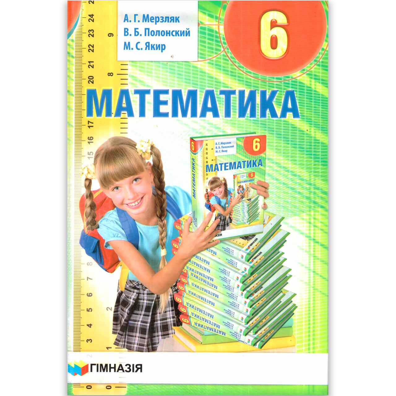 Учебник Математика 6 класс Авт: Мерзляк А. Полонский В. Якир М. Изд: Гімназія