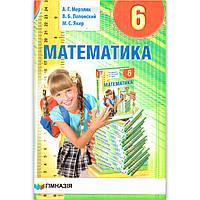 Учебник Математика 6 класс Авт: Мерзляк А. Полонский В. Якир М. Изд: Гімназія, фото 1