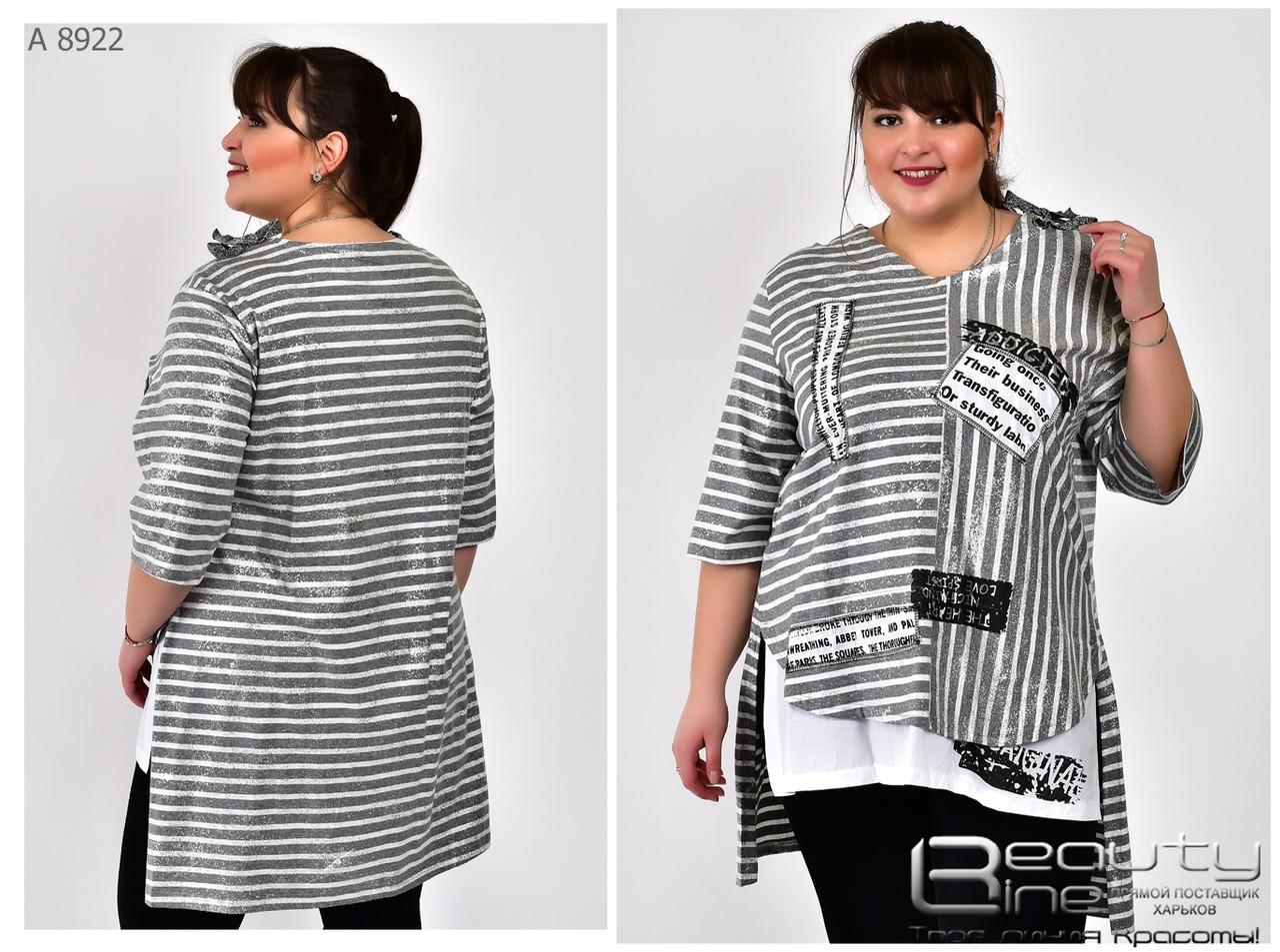 Блуза женская размер 52-54 .56-58