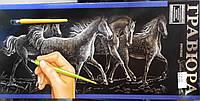 Гравюра панорама Лошади Серебро (ГР-В2-10с), фото 1