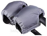 Рукавички-Муфта на коляску Флис (Серый)