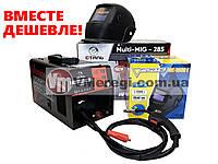 Сварочный полуавтомат инверторный Сталь MULTI-MIG-285 PROFI + Маска Хамелеон Forte МС-3500E