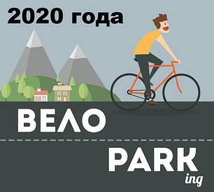 ГОРНЫЕ ВЕЛОСИПЕДЫ 2020