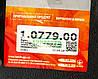 Захист двигуна, КПП на Renault Trafic III 2014-> 1.6 dCi — KOLCHUGA - 1.0779.00, фото 3