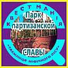 """Квест """"Таємниця  міфічного лісу""""  на дитячий випускний  (парк Партизанської Слави)"""