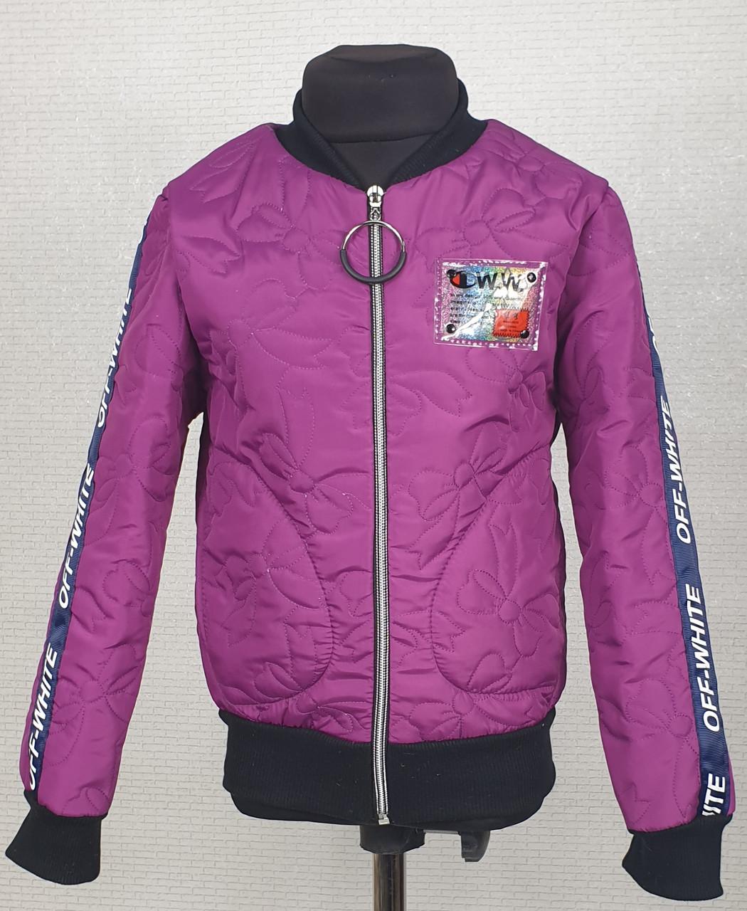 Куртка  стеганная демисезонная Бомбер  для девочки  146,152,158 фиолетовый