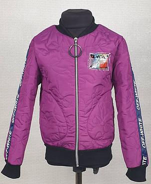 Куртка  стеганная демисезонная Бомбер  для девочки  146,152,158 фиолетовый, фото 2