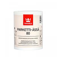 Паркетный акрил-уретановый лак Tikkurila Parketti Assa 80 (глянцевый) 1 л