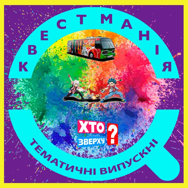 Тематичні випускні Києві