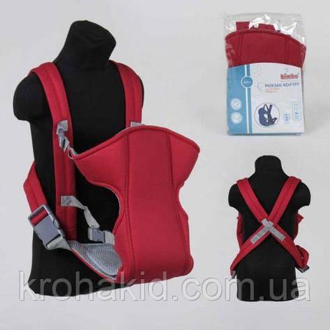 "Рюкзак-кенгуру 48760  ""BIMBO"", от 4-х месяцев, в чехле / сумка-кенгуру / слинг / умка / переноска для ребенка, фото 2"