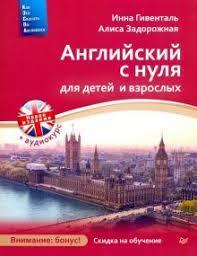 Англійська з нуля для дітей і дорослих + Аудіокурс нове видання Гивенталь І. А. , Задорожна А. В.