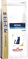 Royal Canin Renal Special Feline Диета для кошек с хронической почечной недостаточностью 0.5 кг