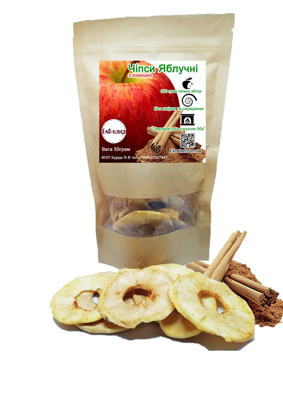 Чіпси яблучні з корицею