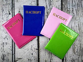 Обкладинка на Паспорт екокожа Мікс 9-485 102867