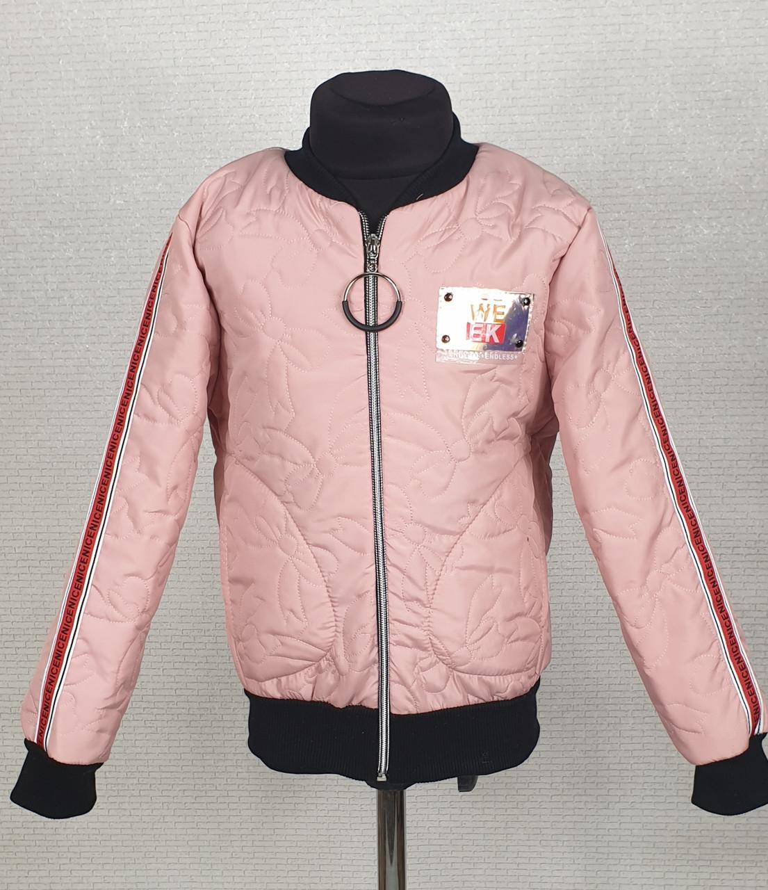 Куртка  стеганная демисезонная Бомбер  для девочки  128,134,140 персик