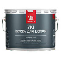 Краска щелочестойкая для цоколя Tikkurila Yki (глубоко-матовая) 2,7 л