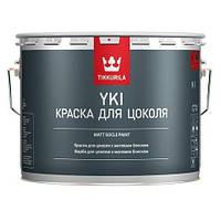 Краска щелочестойкая для цоколя Tikkurila Yki (глубоко-матовая) 9 л