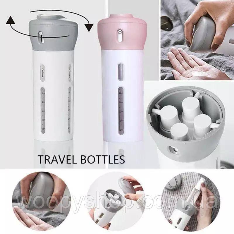 Бутылка дозатор 4 в 1 для путешествий