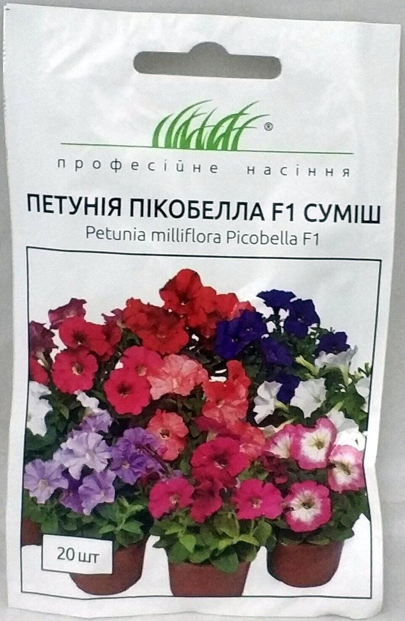 Петунія Пікобелла F1 суміш 20н (Проф насіння)
