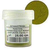 Краситель жирорастворимый Зеленый сухой (ROHA Индия), 5 г