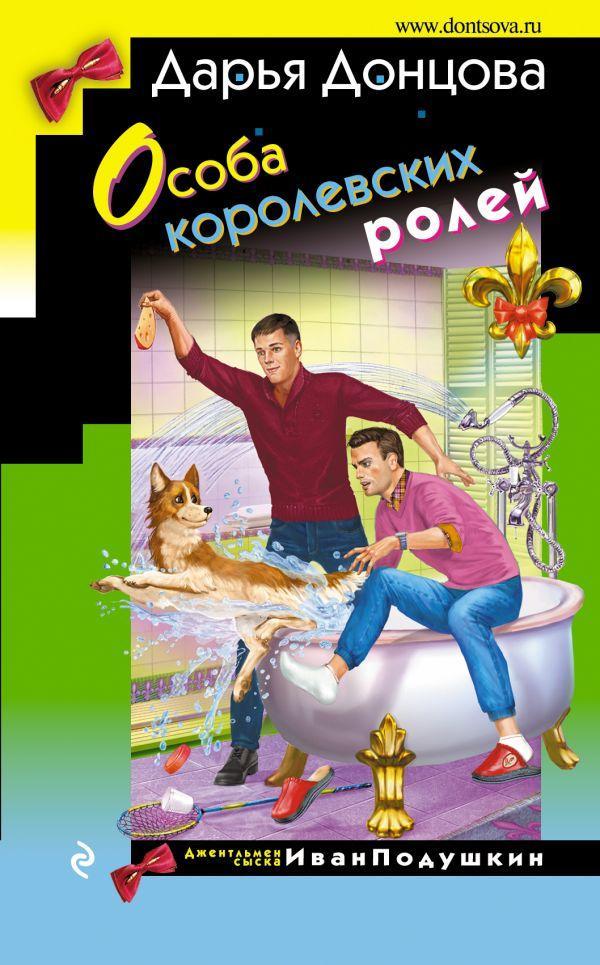 Особа королевских ролей .Донцова Дарья (Покет)