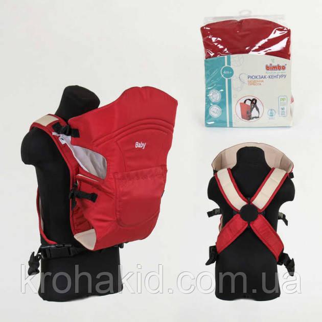 "Рюкзак-кенгуру 22433 ""BIMBO"", от 4-х месяцев, в чехле / сумка-кенгуру / слинг / умка / переноска для ребенка"