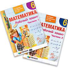 Робочий зошит Математика 6 клас Частина 1 та 2 Авт: Мерзляк А. Полонський В. Якір М. Вид: Гімназія
