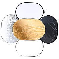 Овальный отражатель 5 в 1 рефлектор или лайт диск 90х120см