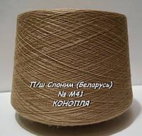 Слонимская пряжа для вязания в бобинах - полушерсть № М41 - КОНОПЛЯ - 1,7кг