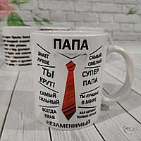 Чашка подарок для ПАПЫ кружка с принтом