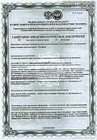 Сертификат на ПЕРЛФИКС