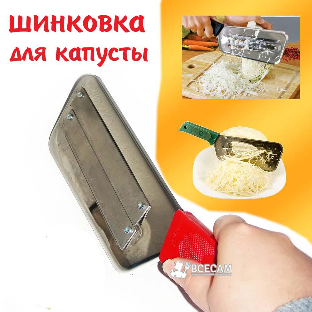 Нож топор для шинковки капусты 30 см