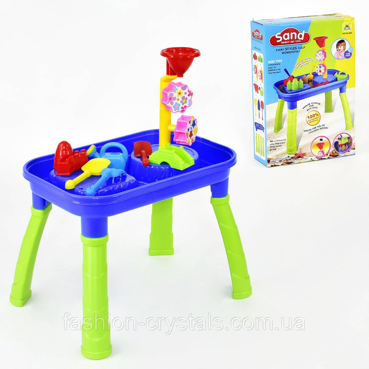 Столик песочница для игр с песком и водой HG 605