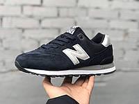 Мужские кроссовки New Balance 574 темно синие с белым