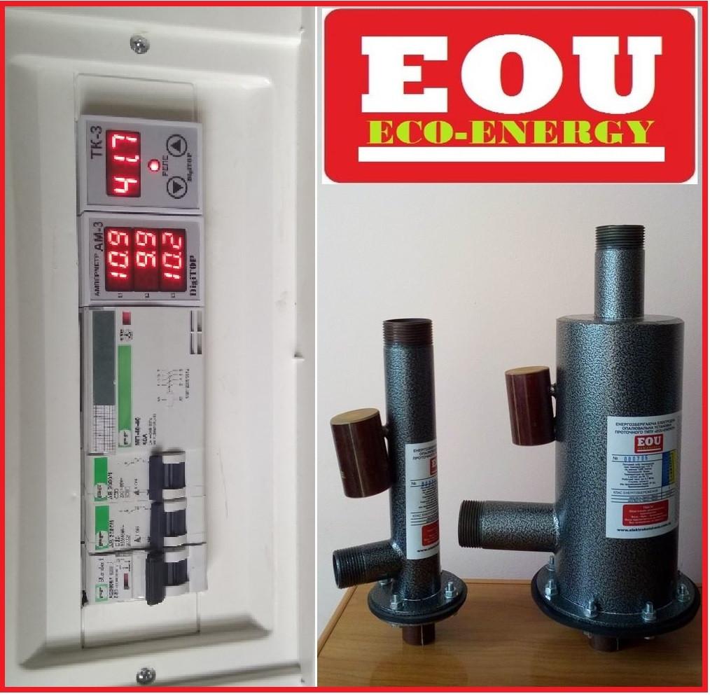 Электродный мини котел EOU 1-220V/2 кВт (30 м²)
