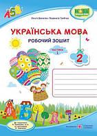 Укр мова 2 кл Р/З в 2-х ч. Ч.1 (Кравцова )
