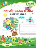 Укр мова 2 кл Р/З в 2-х ч. Ч.2 (Кравцова )