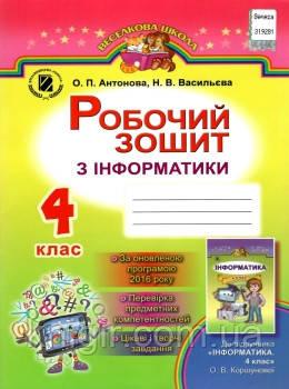 Інформатика 4кл Р/З ( Коршунова)