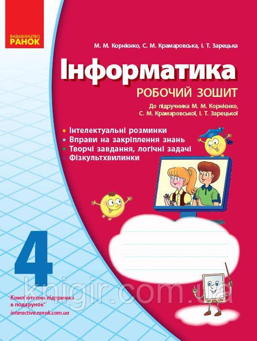 Інформатика 4кл Робочий зошит  (Корнієнко) НОВА КОЛЬОРОВИЙ