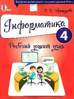 Інформатика 4 кл Р/З ( Коршунова)