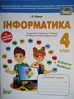 Інформатика 4 кл Р/З (Ломаковська)+кольорові наліпки