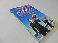Рысев Н. Активные продажи. Как найти подход к клиенту (б/у)., фото 1