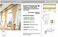 Замена шторам - Совмещение тканевых ролет и ефекта жалюзи