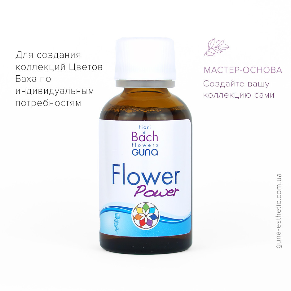 Flower Power. Мастер основа для Цветов Баха. 30 мл. GUNA (Италия)