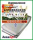 Агроволокно біле пакетоване Shadow 30 г/м2 3.2 х 10 м. (Чехія), фото 2