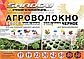 Агроволокно біле пакетоване Shadow 30 г/м2 3.2 х 10 м. (Чехія), фото 5
