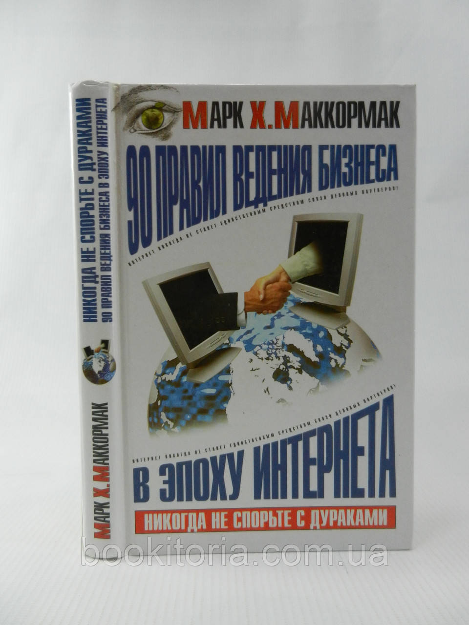 Маккормак М. 90 правил ведения бизнеса в эпоху Интернета (б/у).
