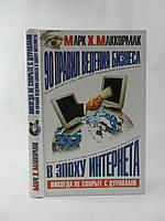 Маккормак М. 90 правил ведения бизнеса в эпоху Интернета (б/у)., фото 1